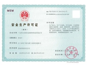 英特宝-安全生产许可证