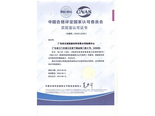 英特宝-实验室认可证书