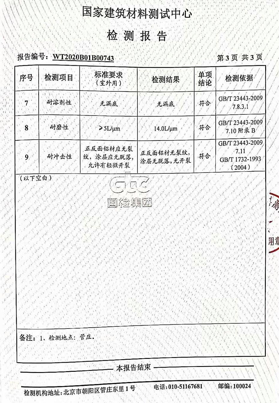 陶瓷涂料检测报告4