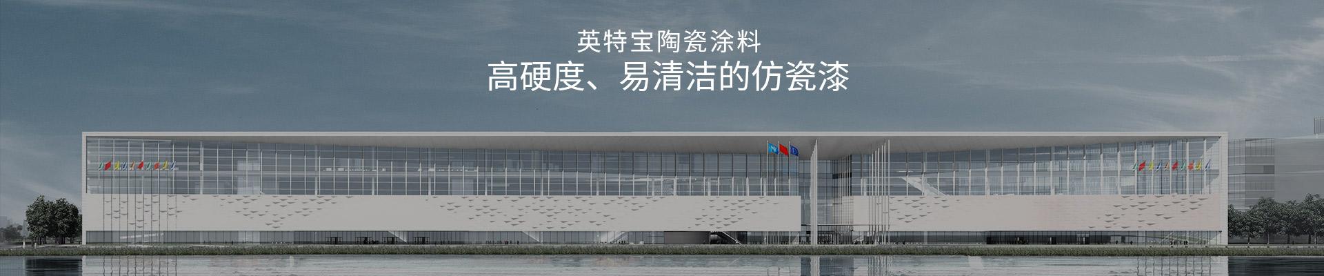 英特宝陶瓷涂料-北京国家会议中心指定供应商