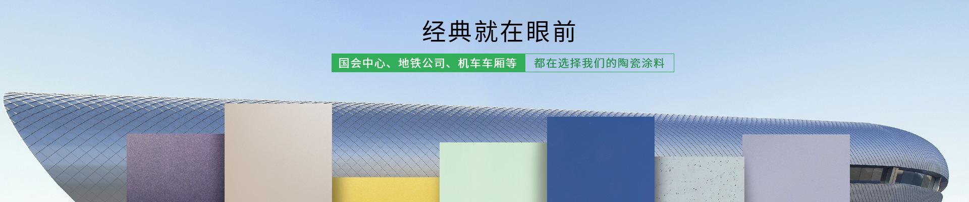 英特宝-中车公司、国家会议中心、天津地铁线都在选用的陶瓷涂料